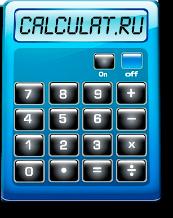 Calculat.ru