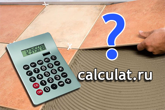 Калькулятор плитки