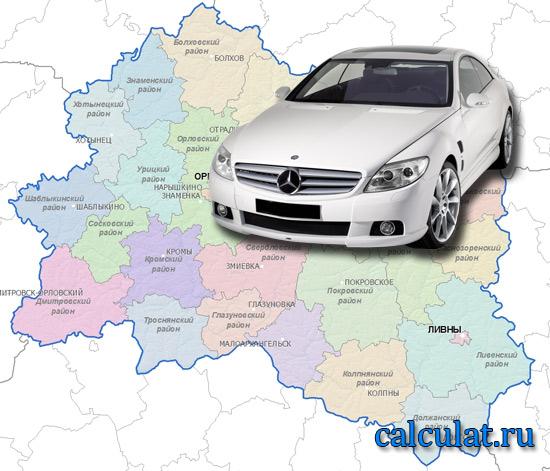 Калькулятор транспортного налога Орел и Орловская область