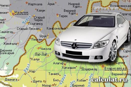 Калькулятор транспортного налога республика Северная Осетия – Алания
