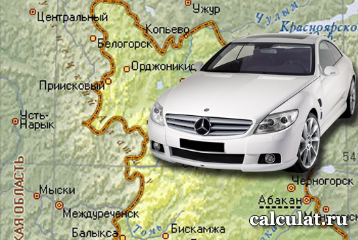 Калькулятор транспортного налога республика Хакасия