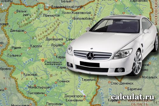 Калькулятор транспортного налога Смоленск и Смоленская область