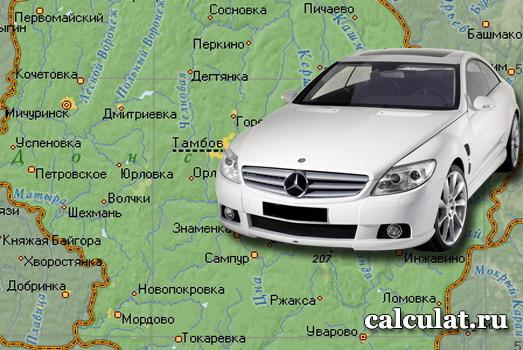 Калькулятор транспортного налога Тамбов и Тамбовская область