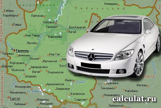 Калькулятор транспортного налога Тюмень и Тюменская область