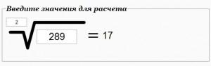 Калькулятор корней онлайн
