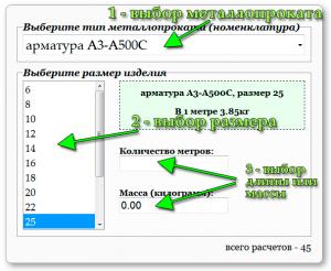 Металлический калькулятор  расчитать вес на калькуляторе