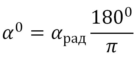 Перевод радиан в градусы формула
