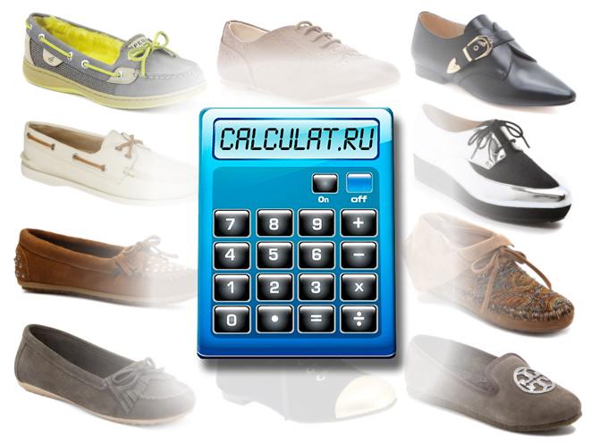Размер обуви сша какой русский