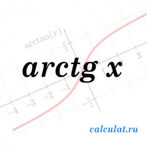 Калькулятор арктангенса