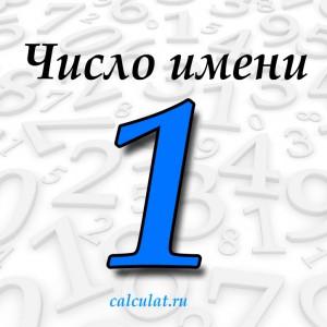 Число имени 1 - его значение