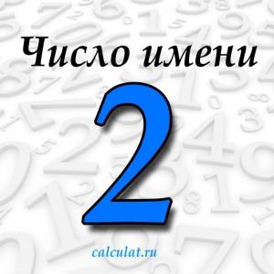 Число имени 2 - его значение