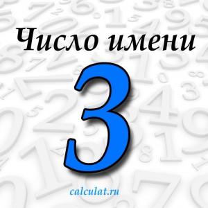 Число имени 3 - значение и расшифровка