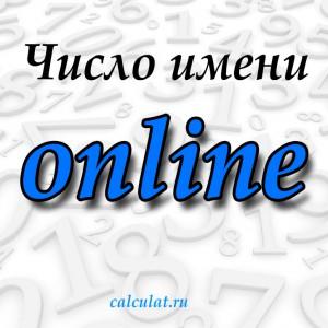 Рассчитать число имени онлайн