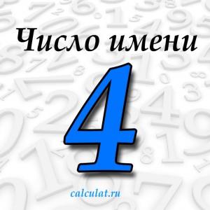 Число имени 4 - значение