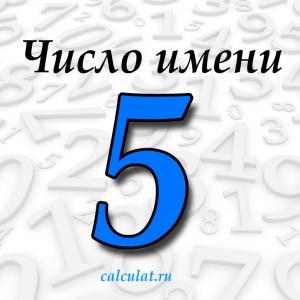 Что означает число имени 5