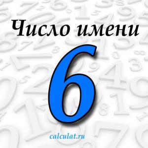 Значение числа имени 6