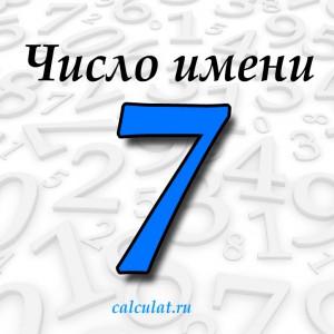Что значит число имени 7