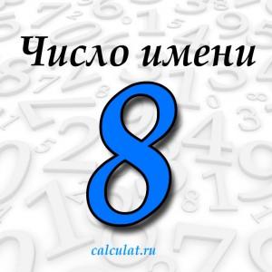 Характеристика числа имени 8