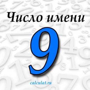 Характер людей с числом имени 9