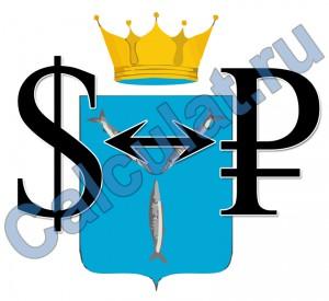 Курс доллара в Саратове