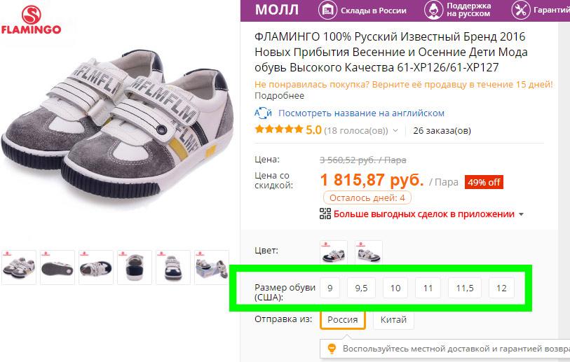 Таблица размеров алиэкспресс детской обуви