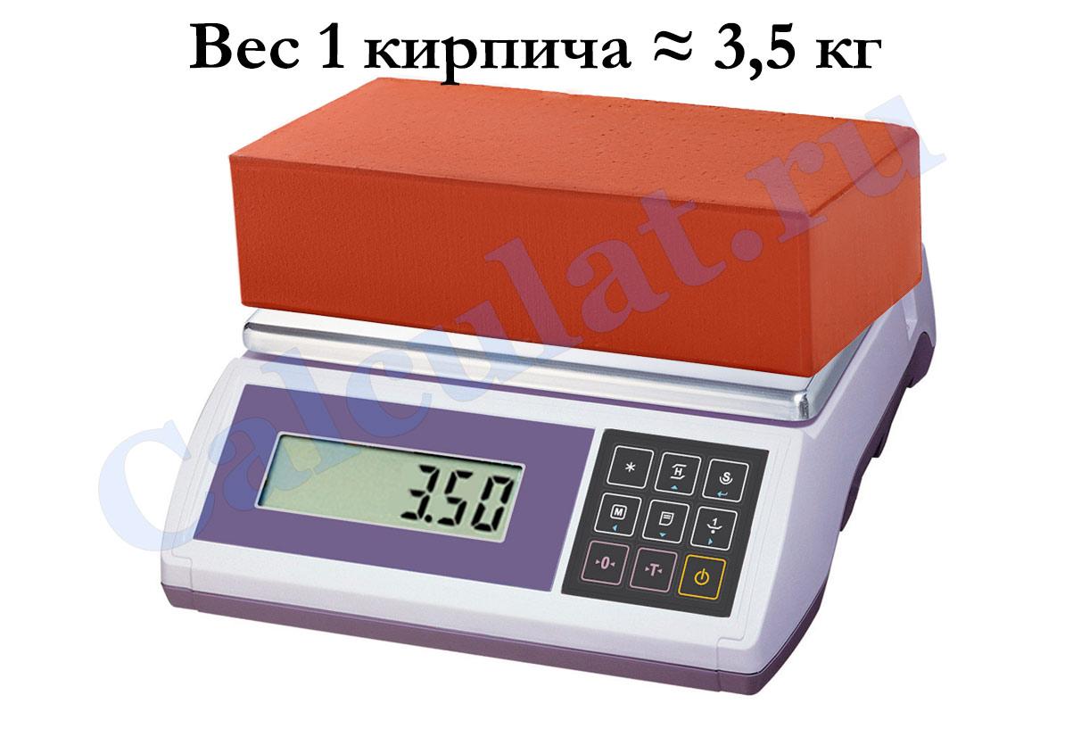 кирпич красный вес 1 шт