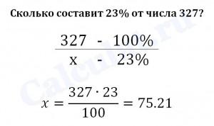 Как узнать процент от числа