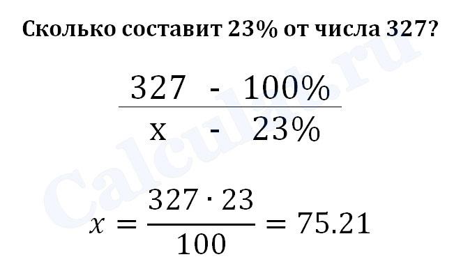 Как рассчитать пропорцию