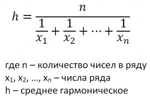 Формула среднего гармонического чисел